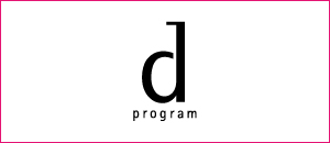 dプログラムとは?