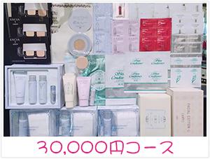 アルビオン・イグニス・エレガンス福袋30,000円コース景品プレゼント