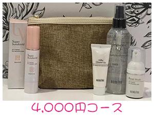 アクセーヌ福袋4,000円コース景品プレゼント