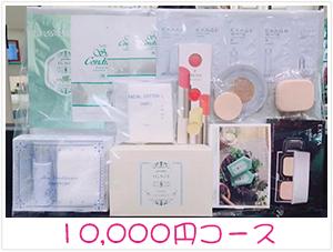 アルビオン・イグニス・エレガンス福袋10,000円コース景品プレゼント