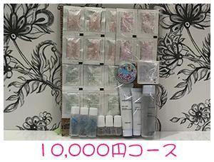 シェルクルール福袋10,000円コース景品プレゼント