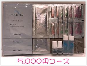シェルクルール福袋5000円コース景品プレゼント