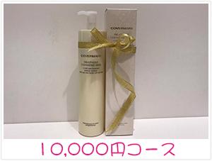 カバーマーク・アクセーヌ福袋10,000円コース景品プレゼント