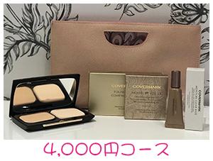 カバーマーク福袋4,000円コース景品プレゼント