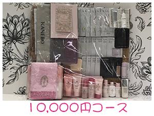 カネボウ・トワニー・リサージ福袋10,000円コース景品プレゼント
