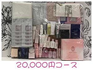 カネボウ・トワニー・リサージ福袋20,000円コース景品プレゼント
