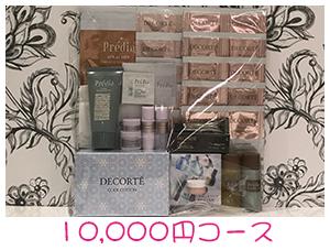 コーセー・プレディア・デコルテ福袋10,000円コース景品プレゼント
