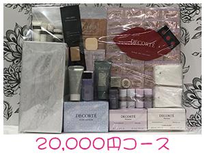 コーセー・プレディア・デコルテ福袋20,000円コース景品プレゼント