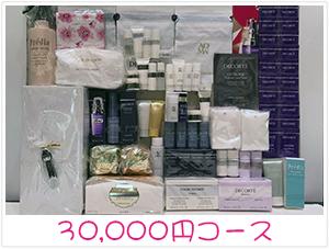 コーセー・プレディア・デコルテ福袋30,000円コース景品プレゼント