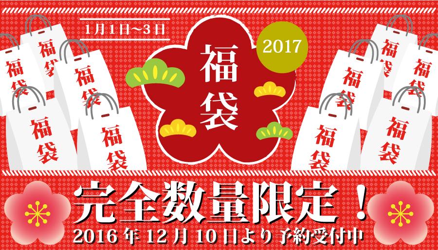 イオンモール札幌発寒 化粧品専門店 BELLTOLLS2017福袋