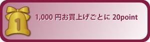 札幌市西区イオンモール札幌発寒化粧品専門店BallTolls会員特典その1 1,000円お買上げごとに20point
