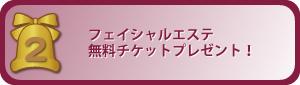 札幌市西区イオンモール札幌発寒化粧品専門店BallTolls会員特典その2 フェイシャルエステ無料チケットプレゼント!