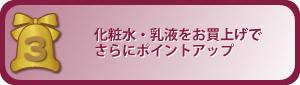 札幌市西区イオンモール札幌発寒化粧品専門店BallTolls会員特典その3 化粧水・乳液をお買上げでさらにポイントアップ