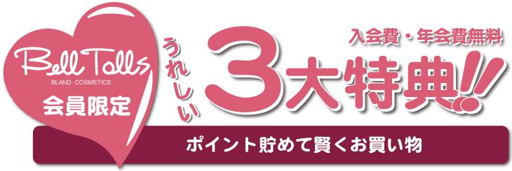 札幌市西区イオンモール札幌発寒化粧品専門店BallTolls会員限定3大特典