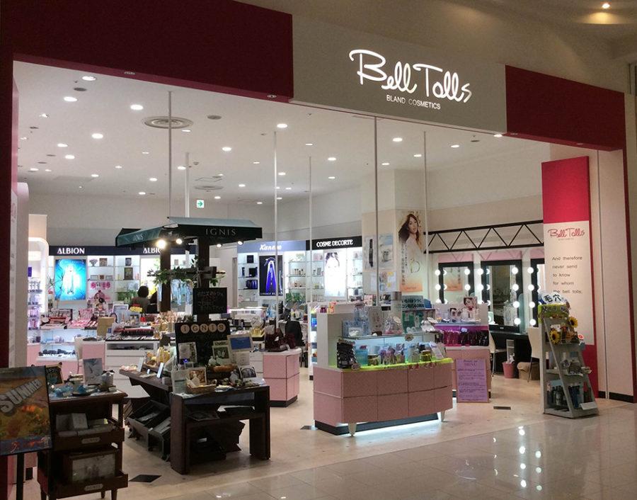 イオンモール札幌発寒 化粧品専門店BellTolls