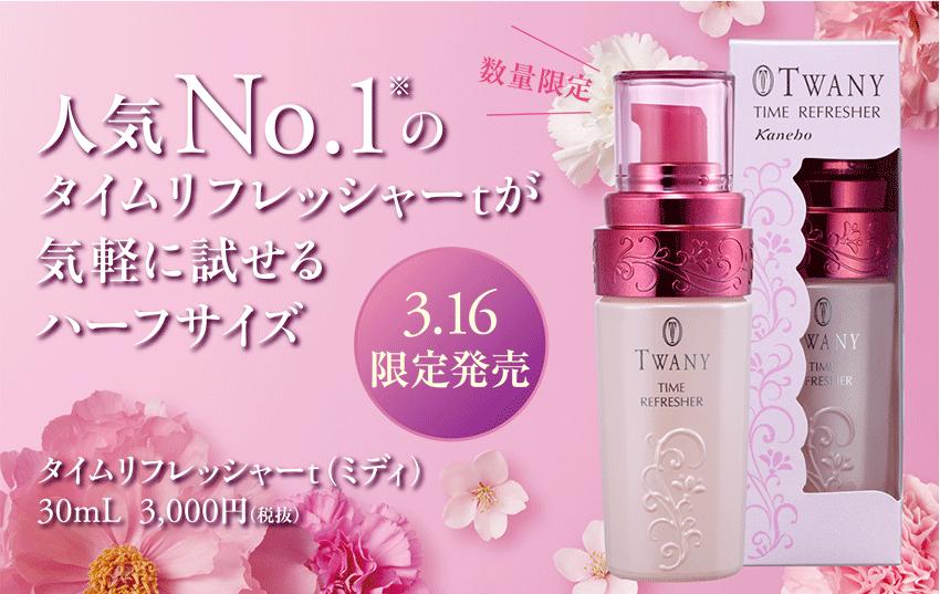 イオンモール札幌発寒 化粧品専門店BellTolls トワニータイムリフレッシャーtミディ