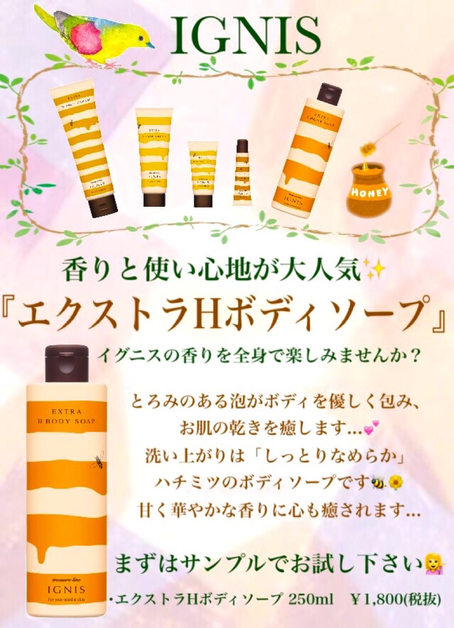 イオンモール札幌発寒 化粧品専門店BellTolls イグニスHボディソープ