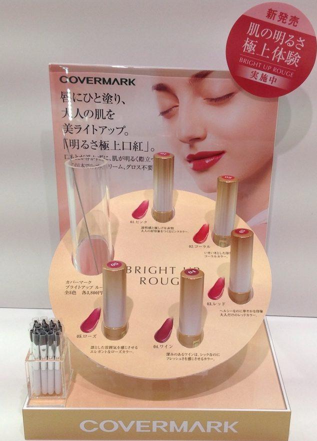 イオンモール札幌発寒 化粧品専門店BellTolls カバーマーク ブライトアップル-ジュ