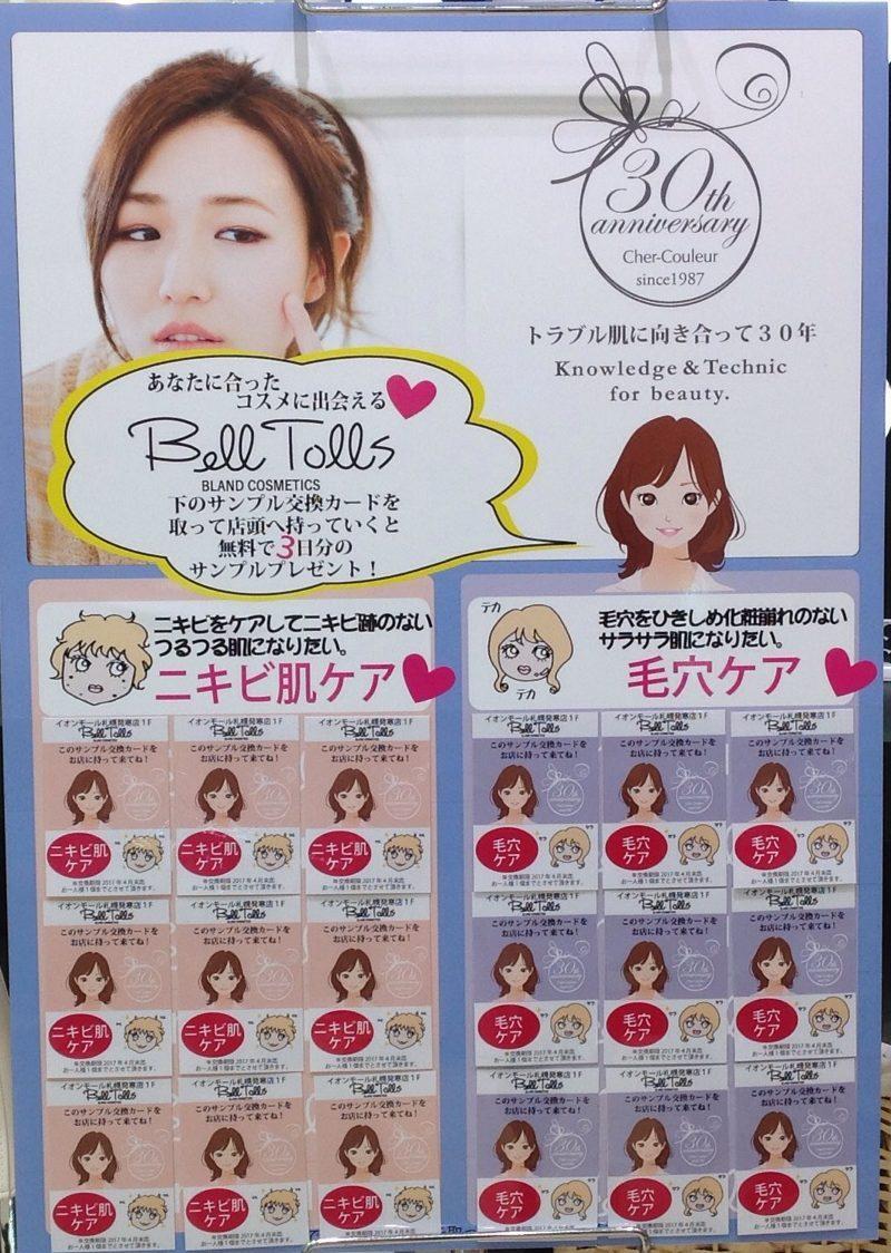 イオンモール札幌発寒 化粧品専門店BellTolls シェルクルール化粧品