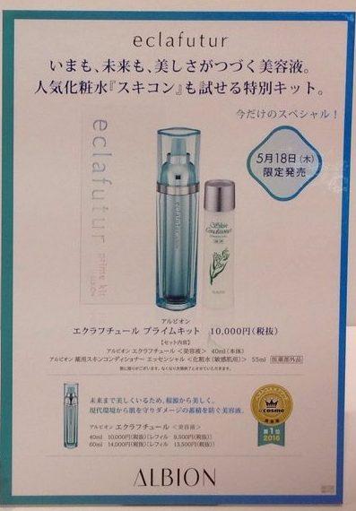 イオンモール札幌発寒 化粧品専門店BellTolls アルビオンエクラフチュールプライムキット