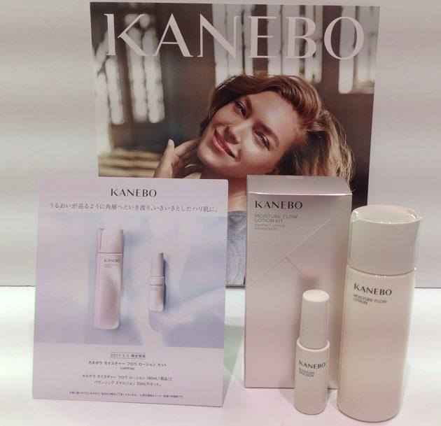 イオンモール札幌発寒 化粧品専門店BellTolls KANEBO モイスチャーフロウローションキット