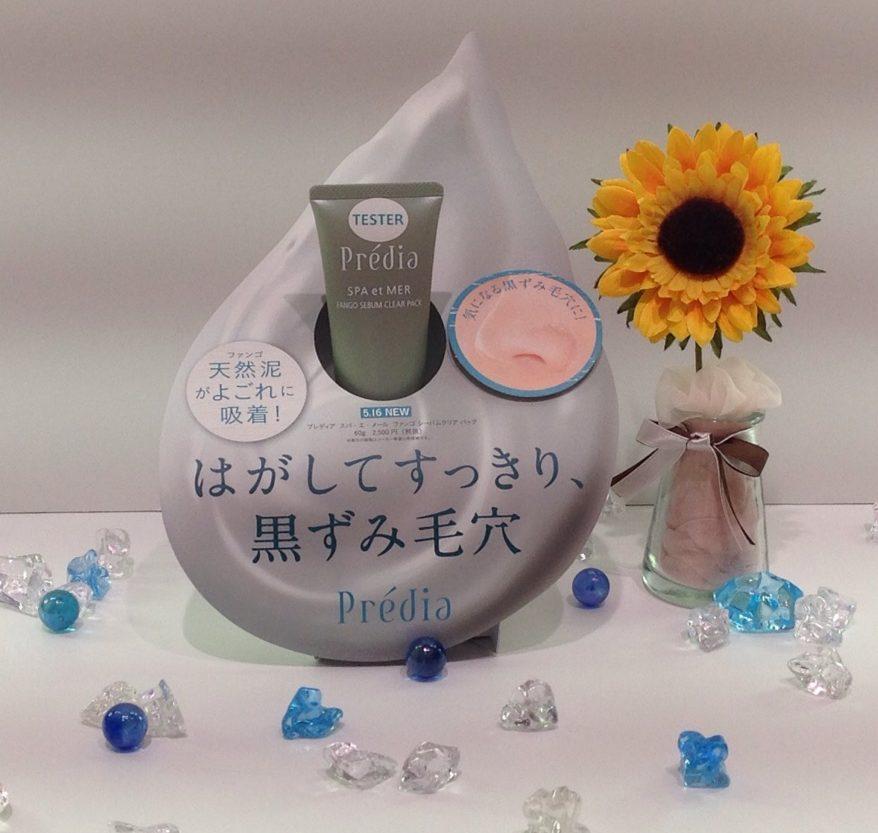 イオンモール札幌発寒 化粧品専門店BellTolls プレディア スパエメール ファンゴシーバムクリアパック