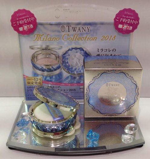 イオンモール札幌発寒 化粧品専門店BellTolls トワニーミラコレフェースパウダー2018