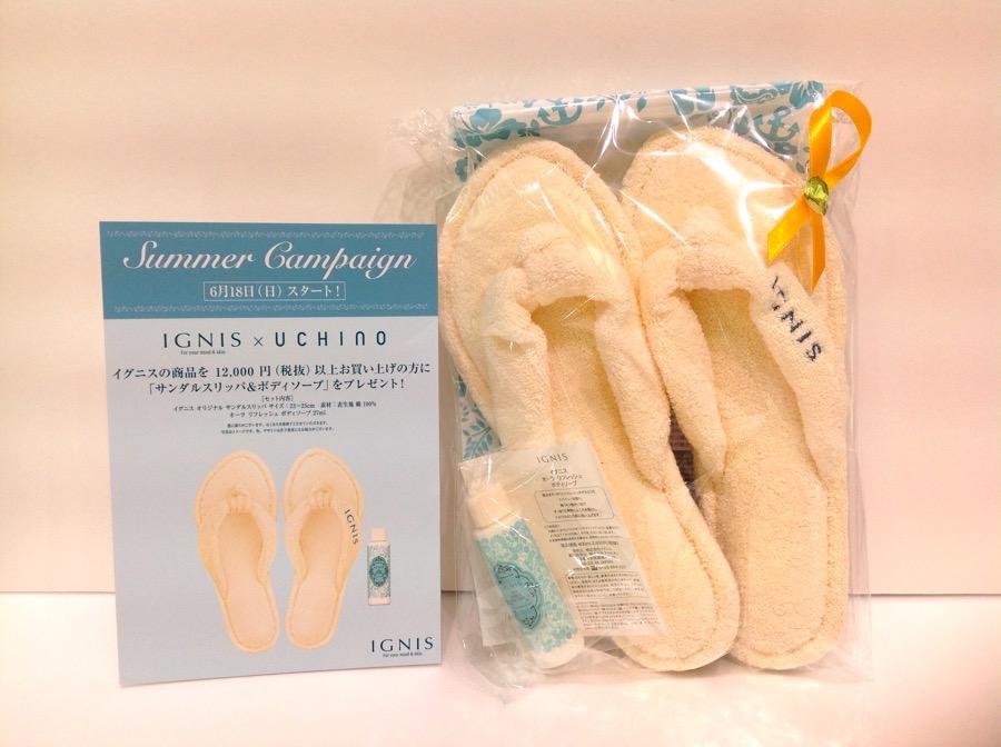 イオンモール札幌発寒 化粧品専門店BellTolls イグニスサマーキャンペーン2017
