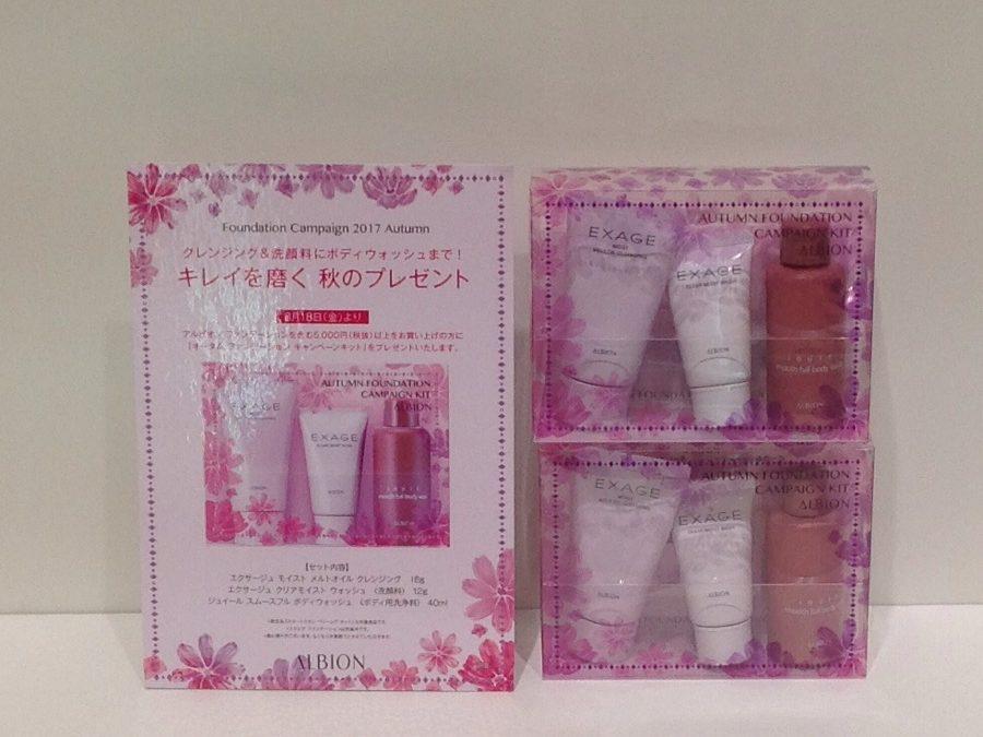 イオンモール札幌発寒 化粧品専門店BellTolls アルビオン ファンデーションキャンペーン2017オータム