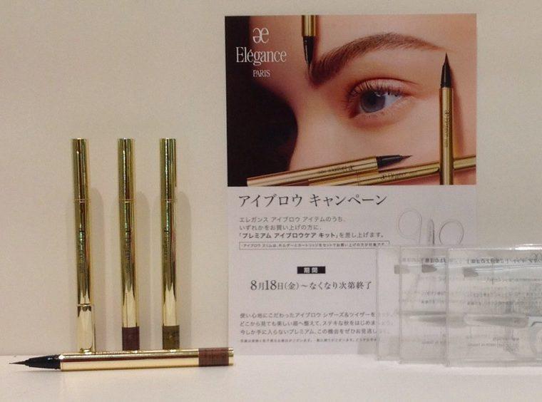 イオンモール札幌発寒 化粧品専門店BellTolls エレガンス アイブロウキャンペーン