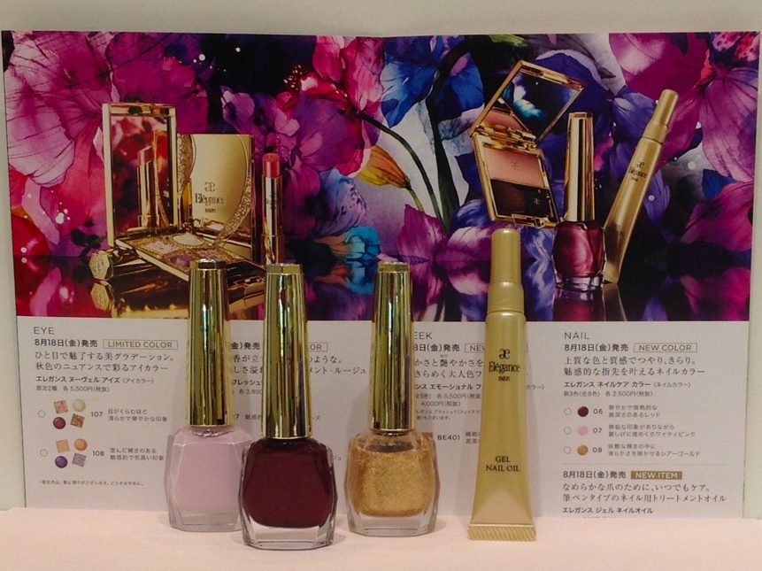 イオンモール札幌発寒 化粧品専門店BellTolls エレガンス ネイルケアカラー&ジェルネイルオイル