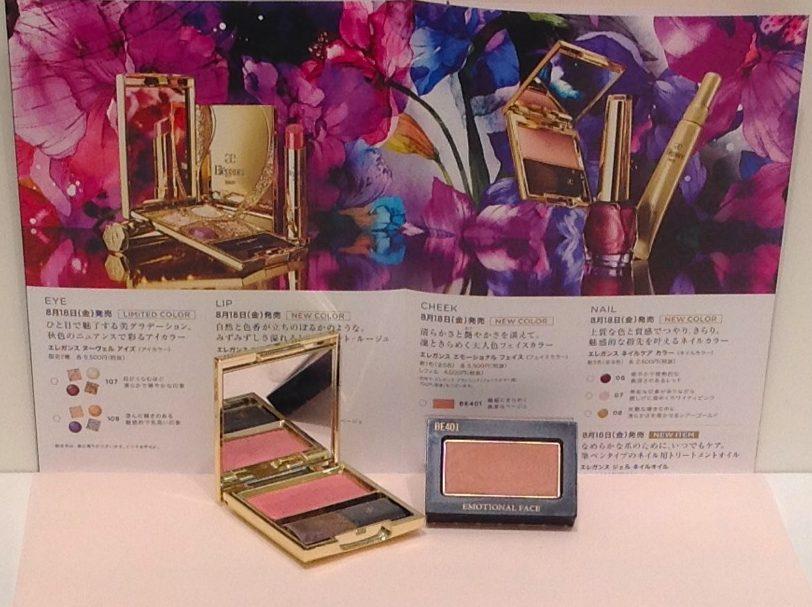 イオンモール札幌発寒 化粧品専門店BellTolls エレガンス エモーショナルフェイス