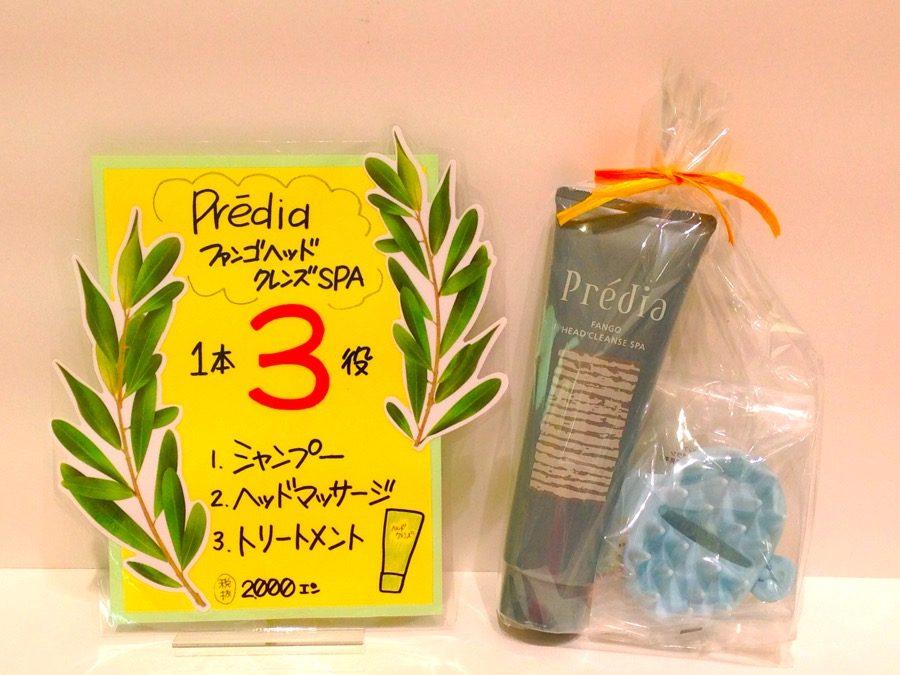 イオンモール札幌発寒 化粧品専門店BellTolls プレディア ファンゴヘッドクレンズSPA