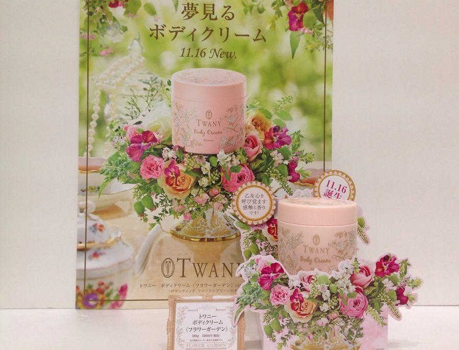 イオンモール札幌発寒 化粧品専門店BellTolls トワニーボディクリーム フラワーガーデン