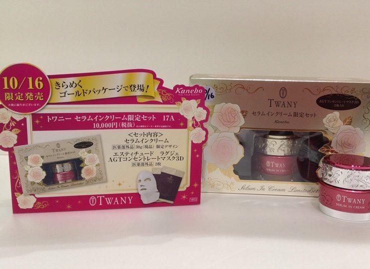 イオンモール札幌発寒 化粧品専門店BellTolls トワニーセラムインクリーム限定セット