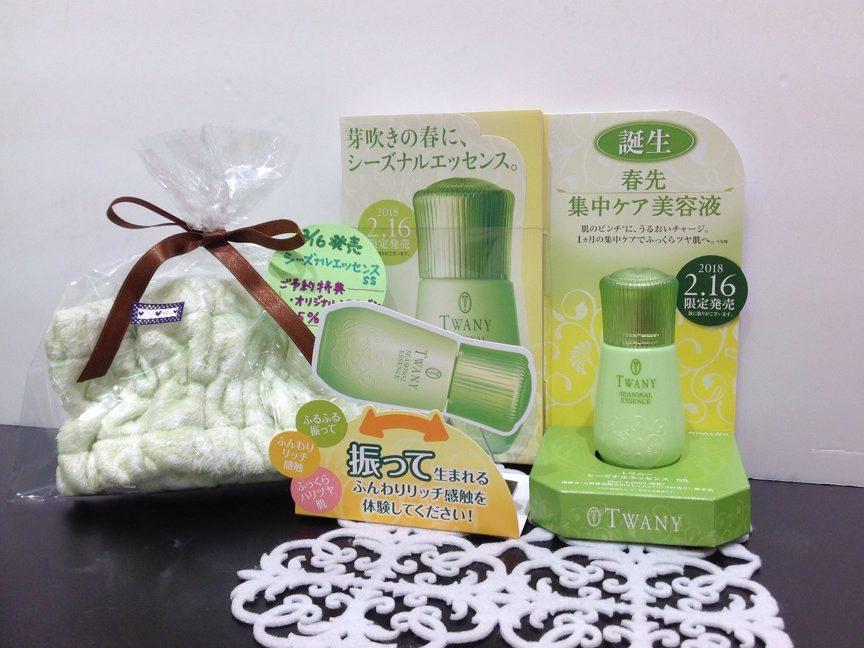 イオンモール札幌発寒 化粧品専門店BellTolls トワニー シーズナルエッセンス