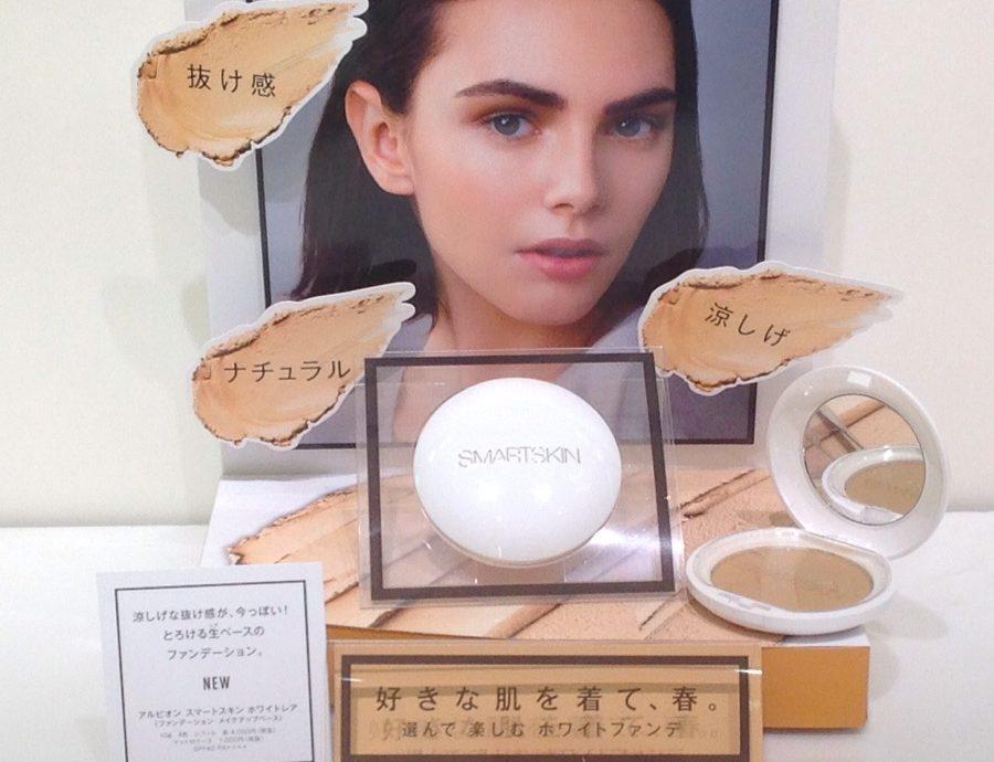 イオンモール札幌発寒 化粧品専門店BellTolls アルビオン スマートスキンホワイトレア
