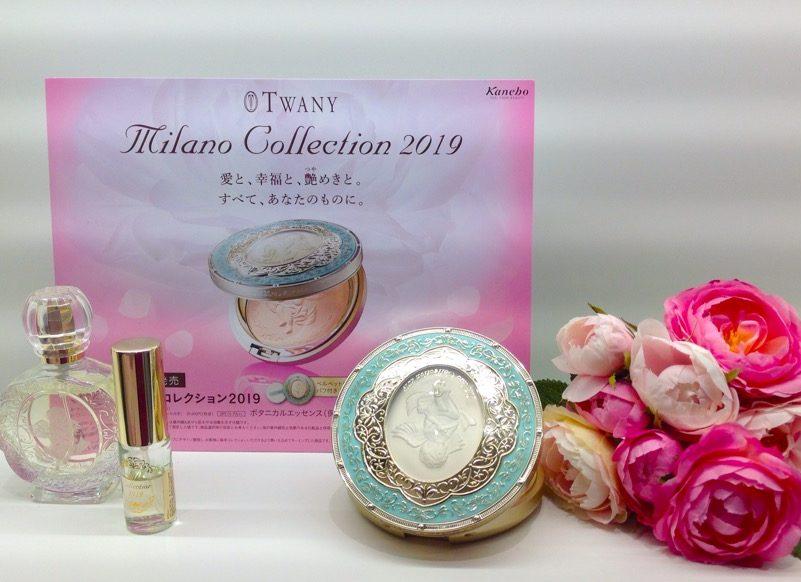 イオンモール札幌発寒 化粧品専門店BellTolls トワニー ミラノコレクション 2019
