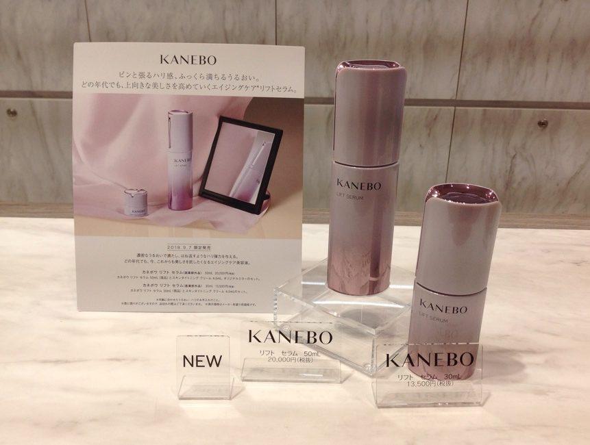 イオンモール札幌発寒 化粧品専門店BellTolls KANEBO リフトセラム