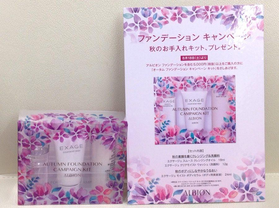 イオンモール札幌発寒 化粧品専門店BellTolls アルビオン ファンデーションキャンペーン 2018秋