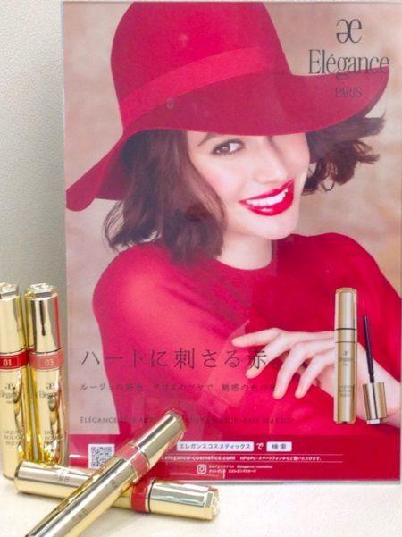 イオンモール札幌発寒 化粧品専門店BellTolls エレガンス リクイッド ルージュ ビジュー