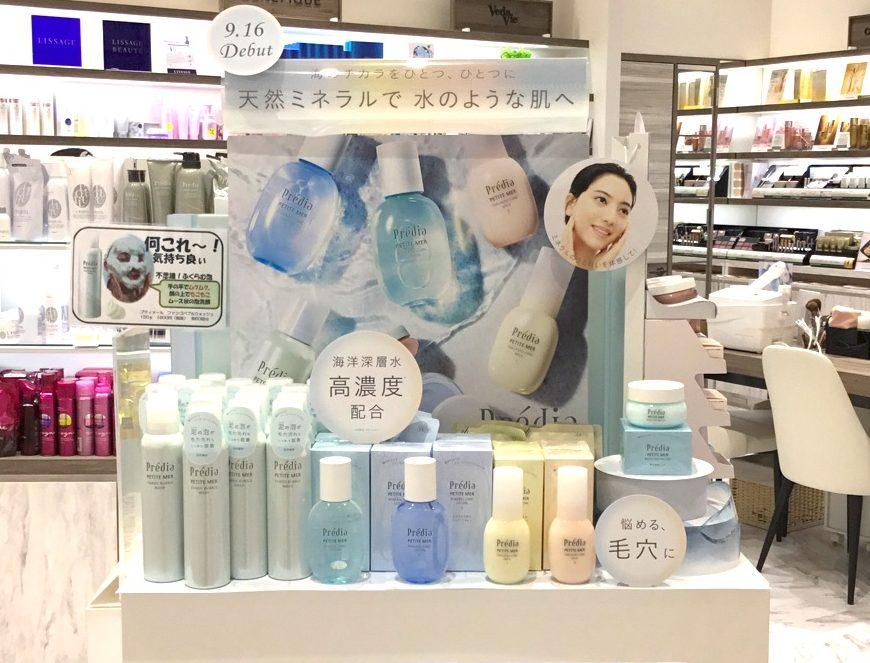 イオンモール札幌発寒 化粧品専門店BellTolls プレディア プティメール