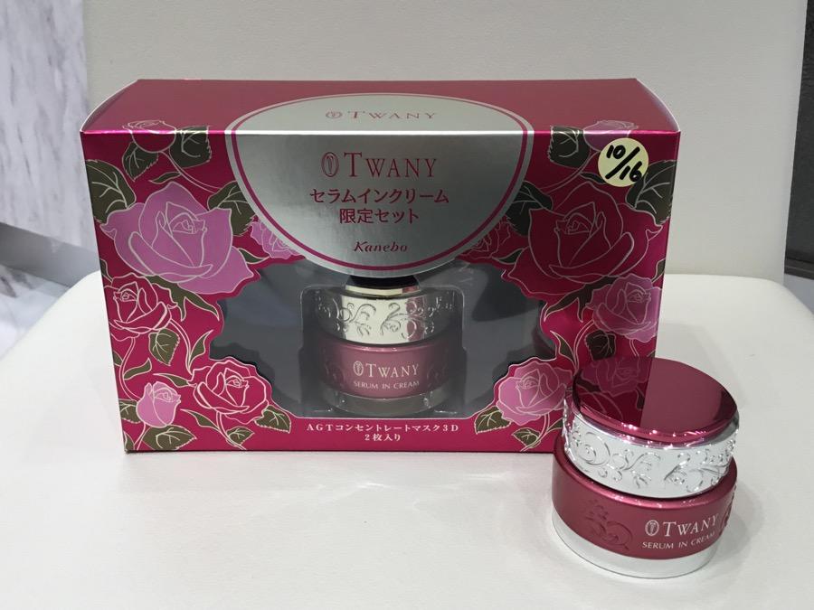 イオンモール札幌発寒 化粧品専門店BellTolls トワニー セラムインクリーム