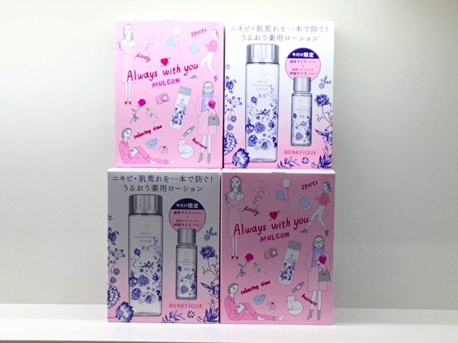 イオンモール札幌発寒 化粧品専門店BellTolls ベネフィーク マルチコンディショニングローション