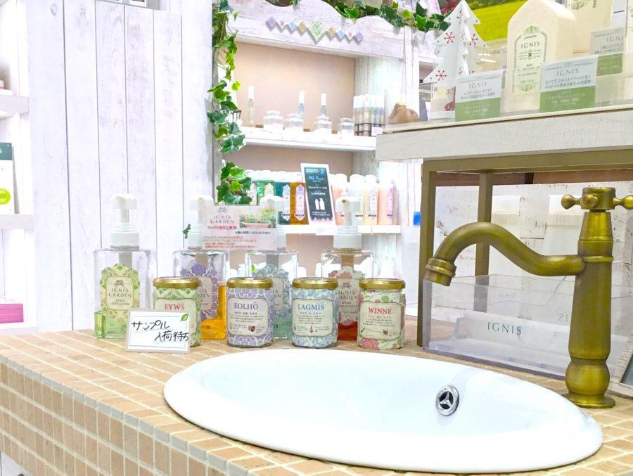 イオンモール札幌発寒 化粧品専門店BellTolls イグニスガーデン