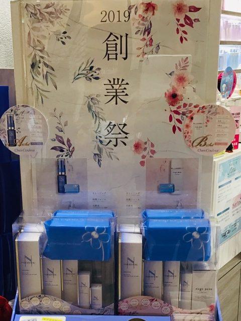 イオンモール札幌発寒 化粧品専門店BellTolls シェルクルール創業祭セット