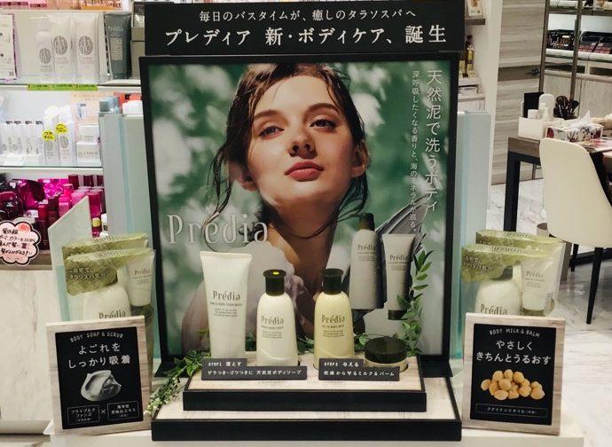 イオンモール札幌発寒 化粧品専門店BellTolls 写真に名前を付けてください