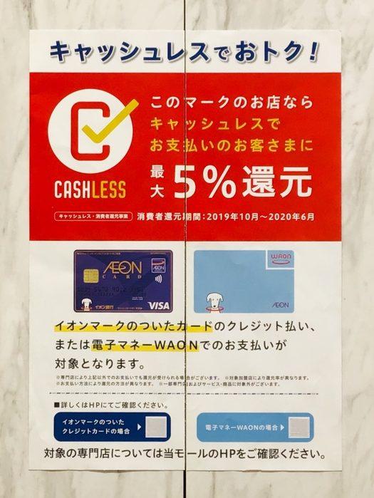 イオンモール札幌発寒 化粧品専門店BellTolls キャッシュレスでポイント還元