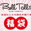 札幌市の化粧品福袋 発寒イオンベルトールズ