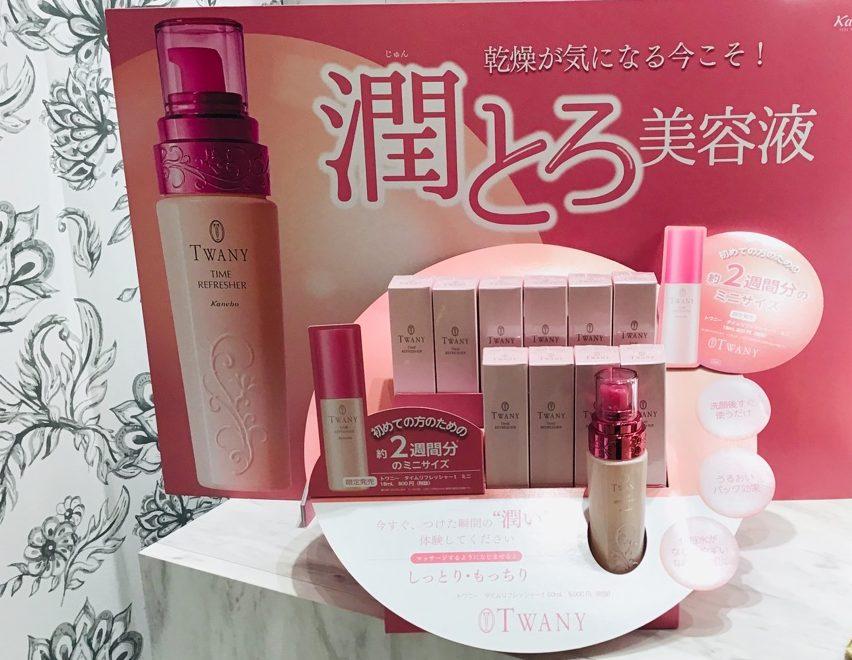 イオンモール札幌発寒 化粧品専門店BellTolls トワニー タイムリフレッシャーt トライアルサイズ